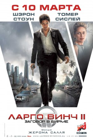 «Ларго Винч 2: Заговор в Бирме»
