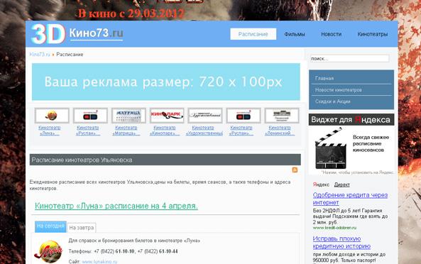 Рекламный модуль 720 на 100px